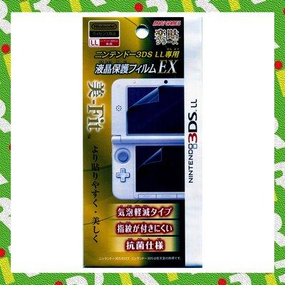 【3DS 周邊】日本 任天堂原廠 Nintendo 3DS LL / XL 高品質上下螢幕 螢幕保護貼【台中一樂電玩】