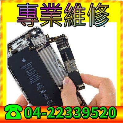 ☆星創通訊☆手機快速維修  iPhone 7 不開機 泡水 觸摸 音頻IC 耗電 無訊號 其他主機板維修