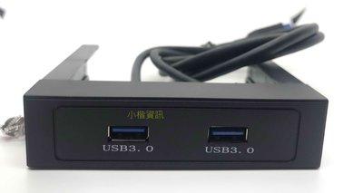 全新 USB 3.0 2.5吋 前置面板  19針/20pin USB3.0