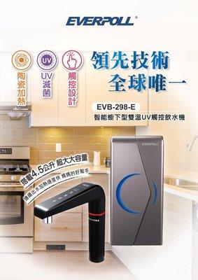 另有優惠 EVERPOLL 愛惠浦科技 櫥下型 雙溫UV觸控飲水機 EVB-298-E 北台灣專業淨水