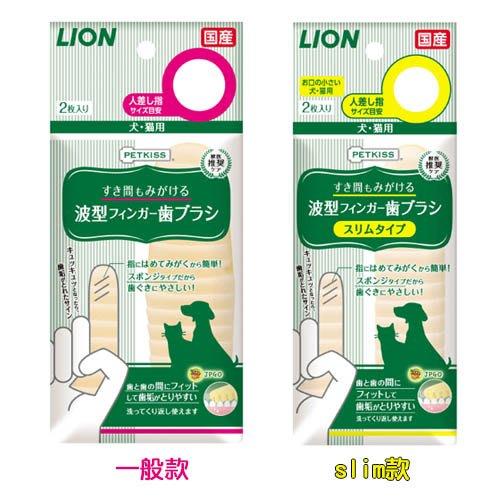 【JPGO】預購-日本製 PETKISS 犬貓通用 波紋指套牙布 2枚入~一般款#023 slim款#030