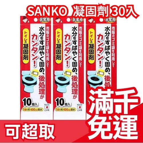 免運 日本製 SANKO 簡易型廁所 液體凝固劑 30入 坐式馬桶用 居家看護附排泄處理袋 防災❤JP