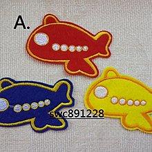 飛機布貼、燙貼布、補丁、裝飾貼布、布飾--B330(A)
