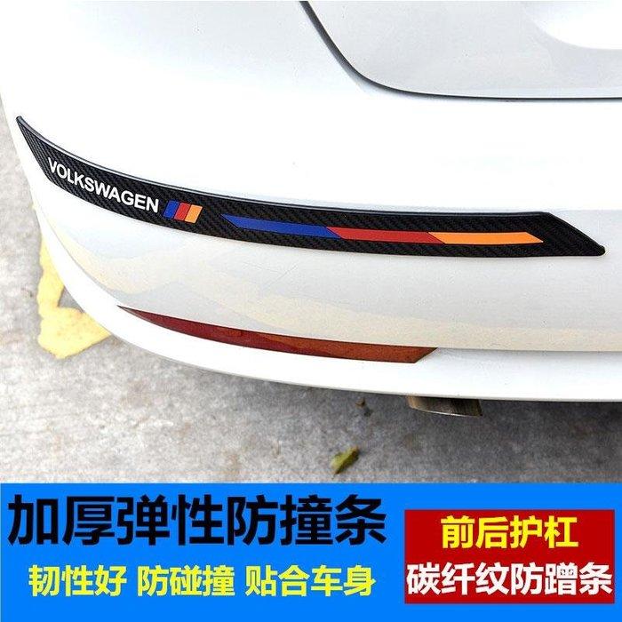 防撞條軒逸逍客陽光瑪馳騏達汽車防撞條車身用前后保險桿防擦刮蹭膠條貼(規格不同價格不同)