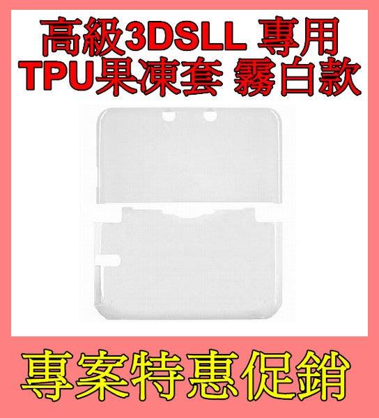活動促銷方案 限量銷售 3DS LL XL專用 耐衝擊 TPU  保護殼 果凍套 霧白款【板橋魔力】