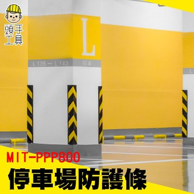 《頭手工具》停車場警示防護條 80公分橡高膠護角條 6cm厚度 牆柱防撞條 反光警示條