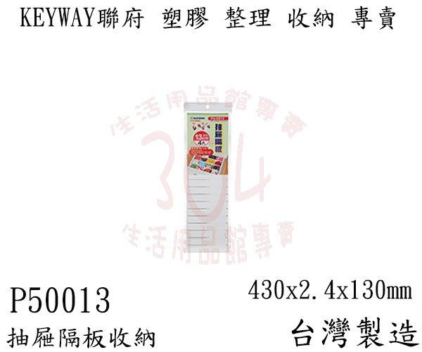 【304】(滿額享免運/不含偏遠地區&山區)聯府 P5-0013 13公分抽屜隔板(4入)收納 收納隔板