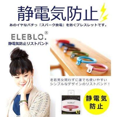 [霜兔小舖] 日本代購  日本製 EL...