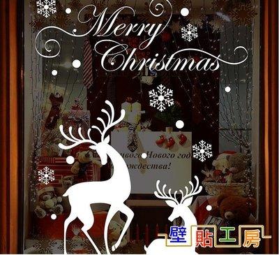 壁貼工房-三代大尺寸 創意可移動壁貼 壁紙 牆貼 聖誕快樂 DLX 0984C (LE)