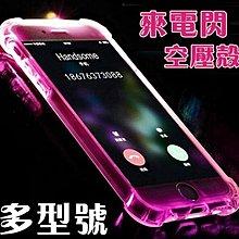 iPhone 6/S 5.5吋 Plus 來電閃 小蠻腰 來電提醒 空壓殼 防摔 手機殼 保護套 手機保護殼