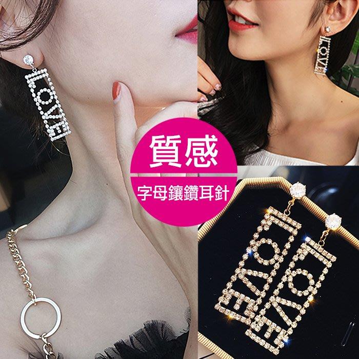【JS 姊妹時代】【F40605】日系質感造型字母鑲鑽LOVE耳針水鑽耳環