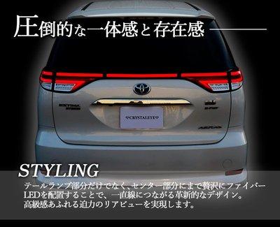 【YGAUTO】全新日本 crystaleye 空運 豐田 TOYOTA PREVIA 07-19 LED 新款車尾燈