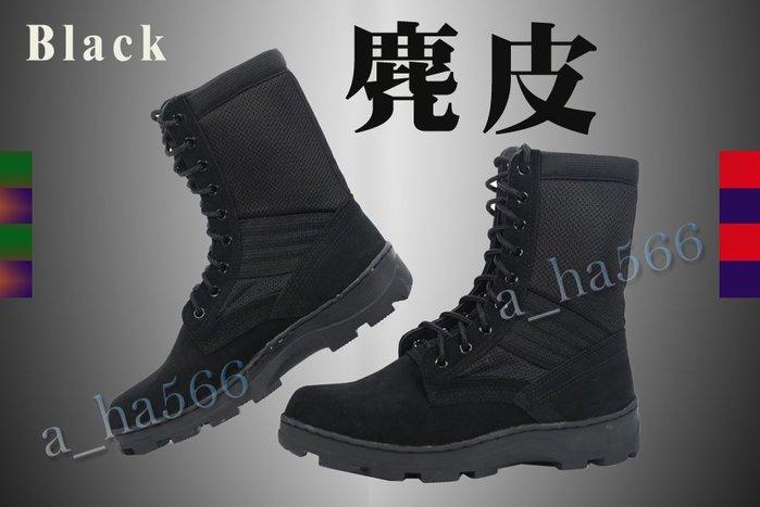 軍用品VS生存遊戲*麂皮野戰靴*黑色麂皮戰鬥鞋*黑色麂皮野戰靴*戰鬥靴**國軍麂皮軍靴*麂皮戰鬥鞋*a_ha566