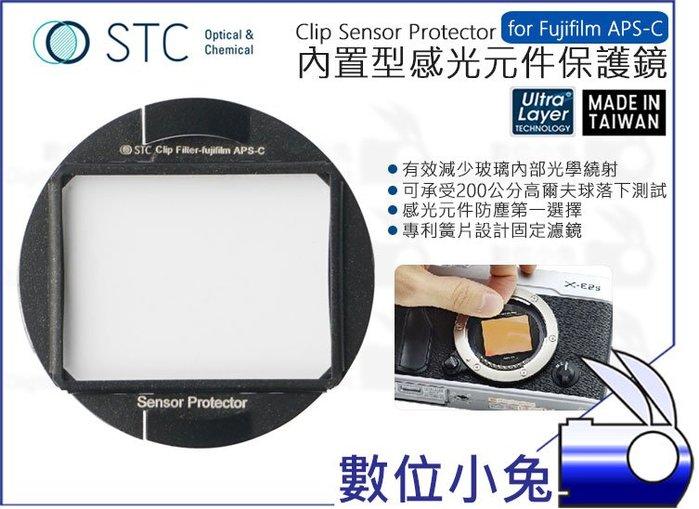 數位小兔【STC Clip Sensor Protector 內置型保護鏡 Fujifilm APS-C】防塵 抗靜電