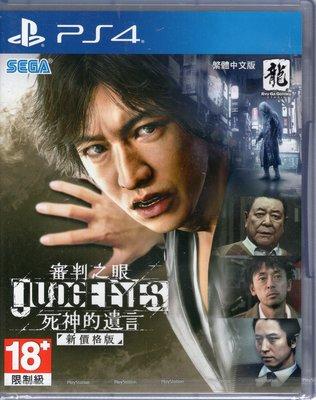 PS4遊戲 審判之眼 死神的遺言 新價格版 JUDGE EYES 中文版【板橋魔力】