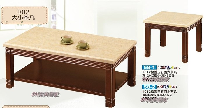 【DH】商品貨號Q58-1商品名稱《1012》松香玉石面大茶几(圖一)備有小茶几/另計。備西米石/爆花紋可選。新品特計