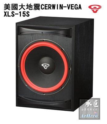 美國大地震CERWIN-VEGA 【XLS-15S】15吋重低音喇叭/支-桃園承巨音響
