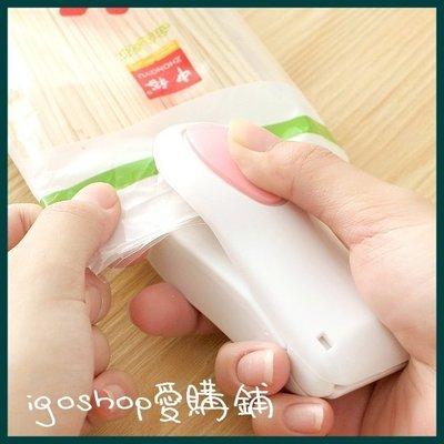 ❖i go shop❖ 小型封口機 熱壓封口 便攜式封口夾 【F0031】