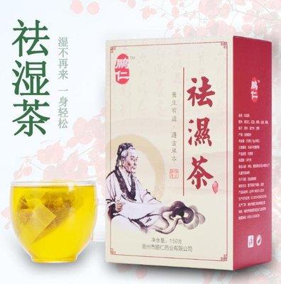 【特惠折扣】 買二送一 祛濕茶 濕氣茶 去濕茶 驅濕茶 養生茶  150g  保質期12個月以上
