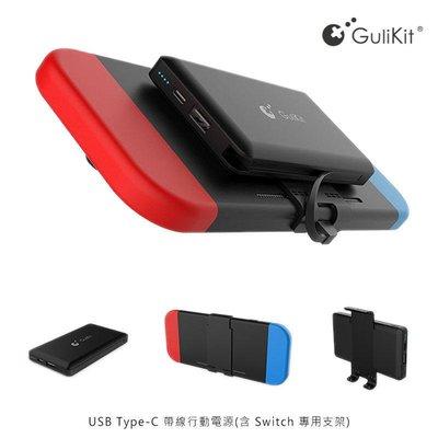 --庫米-- GuliKit USB Type-C 帶線行動電源(含 Switch 專用支架)-出國旅遊必備-