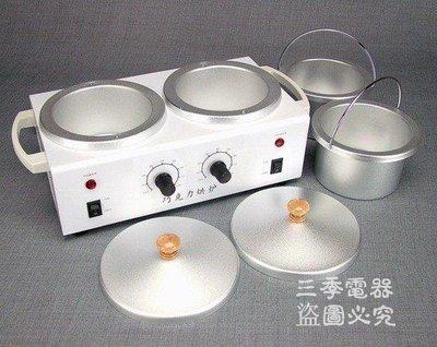 【鴻發】雙鍋隔水加熱巧克力爐巧克力鍋恆溫控制DIY雷神巧克力53117HF87