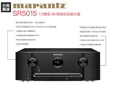 [台南鳳誠] ~環球知音代理~ Marantz SR5015 7.2聲道 8K環繞收音擴大機~ 店內展示中~