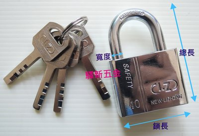 ~含稅~驛新 ~防盜鎖~短款40mm 安全鎖 合金四方鎖 鑰匙鎖 鎖頭 門鎖 掛鎖 附三~四把鑰匙