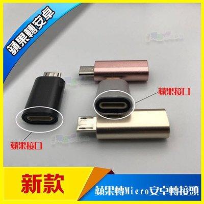 Apple 蘋果轉安卓 Micro USB 轉接頭 S6 S7 edge Note4 Note5 A7 A8 J7 Z5