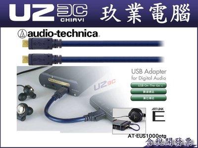 送捲線器『嘉義U23C』AT-EUS1000otg/0.15 鐵三角高品質鍍金 MicroB USB DAC 專用傳輸線