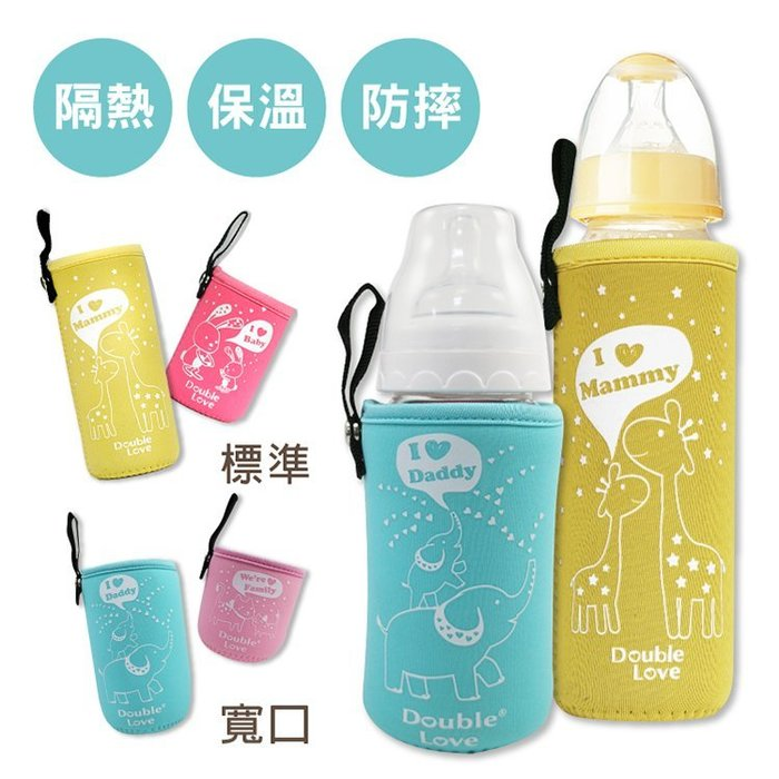 加厚型 玻璃奶瓶保護套【EC0018】Double love 奶瓶套 奶瓶衣 保溫/抗摔/隔熱 貝親奶瓶 小獅王奶瓶可用