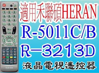 全新禾聯碩HERAN液晶遙控器R-2512DA R-3213D R-5011C/B HD-42DC1 42MC1 420