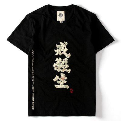 時尚服飾 中國風國潮漢字文字戒殺生刺繡絲綢陳冠希寬松短袖T恤潮男棉體恤