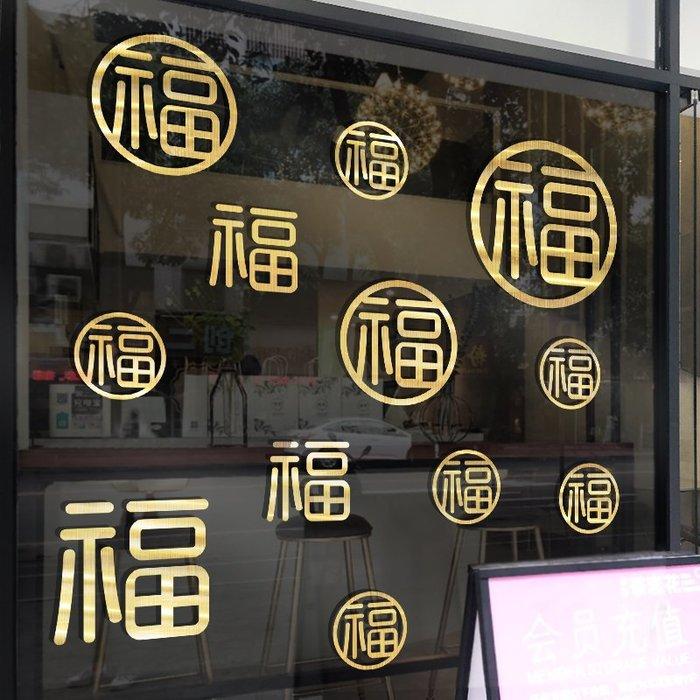 #春節壁貼#2021新年裝飾品門貼店鋪櫥窗貼玻璃貼紙福字貼畫過年春節場景布置