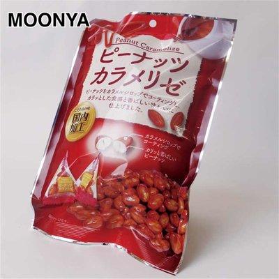 【月牙日系】日本 Peanut Caramelize 焦糖花生 115g 超好吃 堅果 零嘴 點心