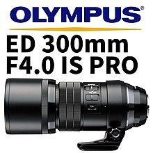 【新鎂-門市可議價】Olympus ED 300mm F4.0 IS PRO M.ZUIKO DIGITAL 公司貨