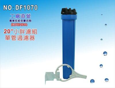 【龍門淨水】20吋小胖單管過濾器 濾水器 淨水器 水族 養殖 飲水機 水塔過濾器(貨號DF1070)