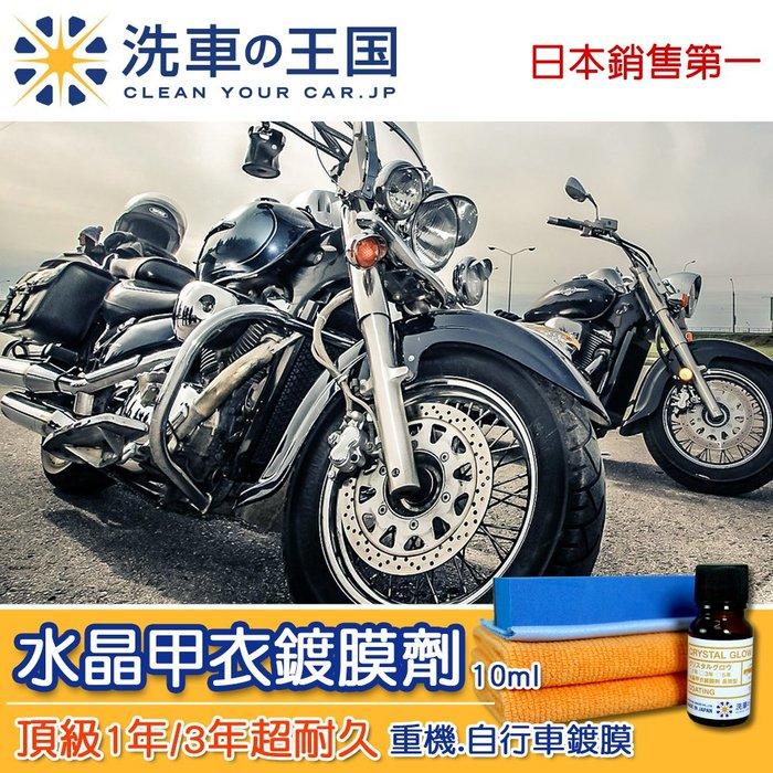 [洗車王國] 水晶甲衣鍍膜劑-3年長效型10ml_日本銷售No.1/ 重機、機車、自行車鍍膜