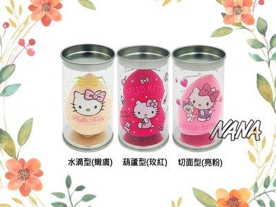 ♡NANA♡Hello Kitty 美妝蛋(1入) 水滴型 /葫蘆型/ 切面型 3款可選