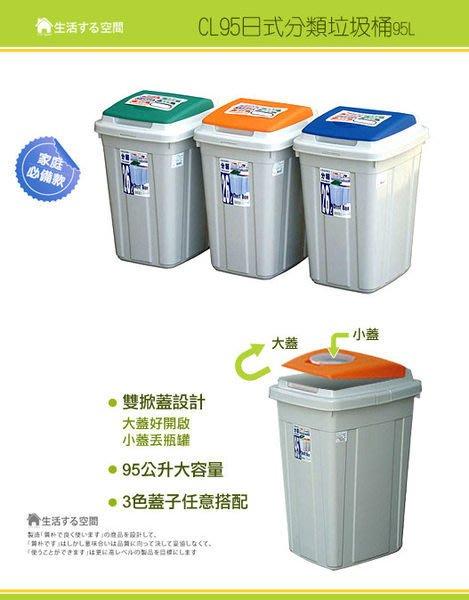 『6個以上另有優惠』CL95日式資源回收垃圾桶/分類垃圾桶//分類回收桶/醫院用品/辦公用品/雙掀蓋式垃圾桶/生活空間