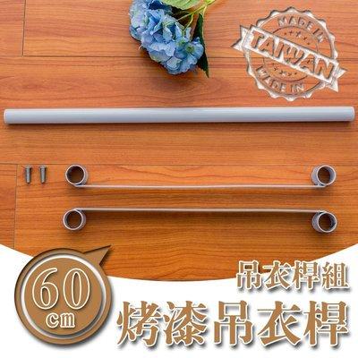 *架式館*【配件類】60公分烤白側條吊衣桿組 / 補強桿 側桿 鐵架配件 邊條