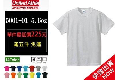 【Admonish】日本公司貨 United Athle 5001-01 5.6oz 基本款 中厚磅 素T