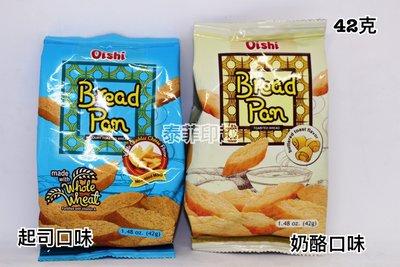 {泰菲印越}     菲律賓 oishi bread pan 起士 乳酪 吐司餅乾