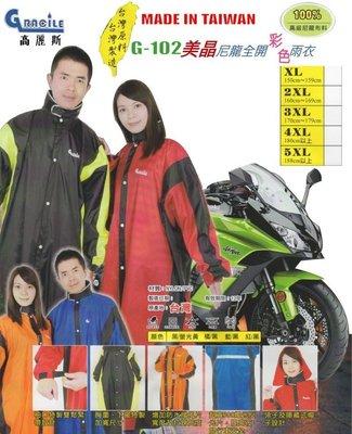 《Life M》【雨具系列】G102 - 美晶尼龍全開雨衣 - 品質有保證 ( 5XL特大尺寸 ) ( 台灣製造 )