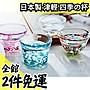 【日本製 津輕 四季の杯組】 日本 青森県 傳...