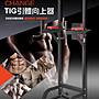 1 TIG 單槓/室內單槓/引體向上/拉筋機/脊椎拉伸/ 臂力訓練/ 單雙杠/拉筋板/訓練台/仰臥起坐/健腹輪/拉筋