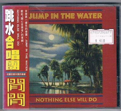 [鑫隆音樂]西洋CD-跳水合唱團Jump in the Water / Nothing Else Will Do/全新