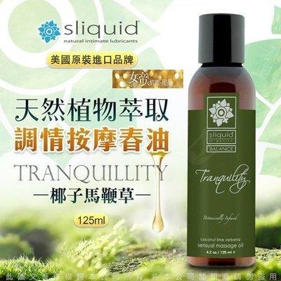 ♥女帝情趣用品♥美國Sliquid-Tranquility 寧靜 天然植物萃取 調情按摩油 125ml-椰子馬鞭草