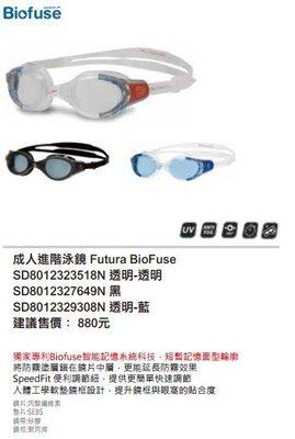 ^n0900^-【2015 SPEEDO台灣健立最便宜】Future BioFuse進階泳鏡 SD8012323518N