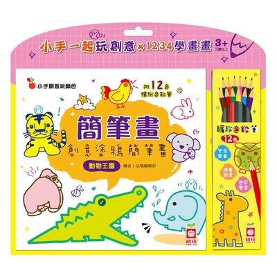 【樂讀趣】 簡筆畫:創意塗鴉簡筆畫《動物王國》【附12色繽紛色鉛筆】 (幼福)