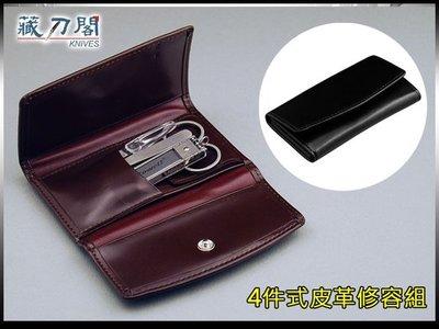 《藏刀閣》KOWELL-攜帶型4件式修容組
